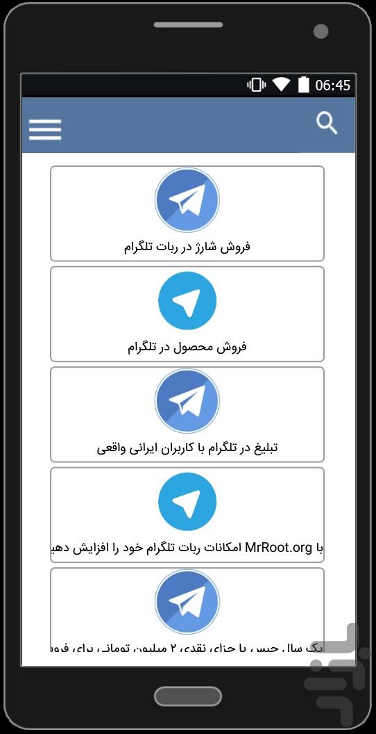 کسب درآمد با ربات تلگرام
