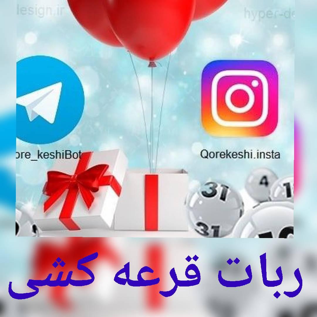 ربات قرعه کشی تلگرام و اینستاگرام