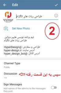 کامنت گذاری در کانال تلگرام۳