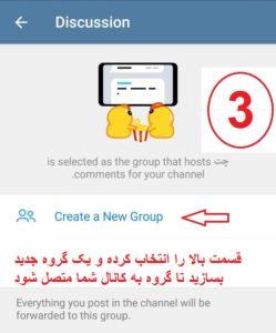 کامنت گذاری در کانال تلگرام۴