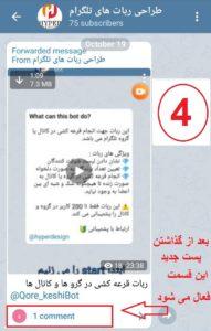 کامنت گذاری در کانال تلگرام۵